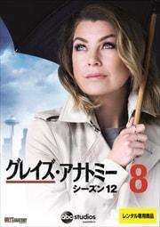 グレイズ・アナトミー シーズン 12 Vol.8