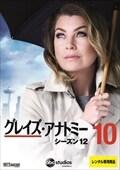 グレイズ・アナトミー シーズン 12 Vol.10