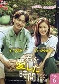 君を愛した時間 ワタシとカレの恋愛白書 <スペシャルエディション版> Vol.6