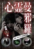 心霊曼邪羅1 〜実録! 呪われた投稿映像集〜