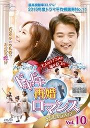 ドキドキ再婚ロマンス 〜子どもが5人!?〜 Vol.10