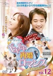 ドキドキ再婚ロマンス 〜子どもが5人!?〜 Vol.12