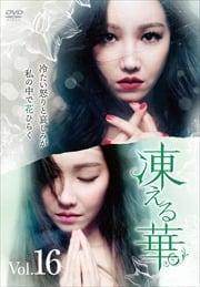 凍える華 Vol.16