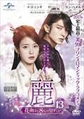 麗<レイ>〜花萌ゆる8人の皇子たち〜 Vol.13