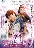 麗<レイ>〜花萌ゆる8人の皇子たち〜 Vol.14
