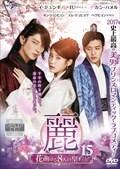 麗<レイ>〜花萌ゆる8人の皇子たち〜 Vol.15