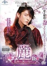 麗<レイ>〜花萌ゆる8人の皇子たち〜 Vol.16