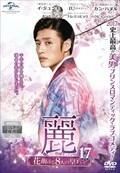 麗<レイ>〜花萌ゆる8人の皇子たち〜 Vol.17