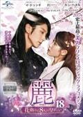 麗<レイ>〜花萌ゆる8人の皇子たち〜 Vol.18