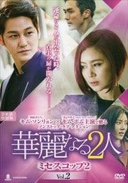 華麗なる2人-ミセスコップ2- Vol.2
