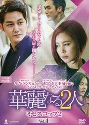 華麗なる2人-ミセスコップ2- Vol.4