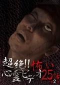 超絶!!怖い心霊ビデオ 25話 第3弾
