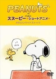PEANUTS スヌーピー ショートアニメ かわいいウッドストック