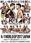 K-1 WORLD GP 2017 JAPAN 〜初代ライト級王座決定トーナメント〜