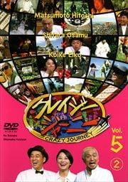 クレイジージャーニー Vol.5 2