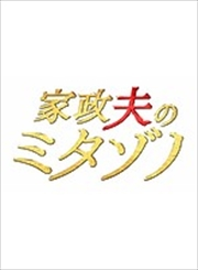 家政夫のミタゾノ 第1巻