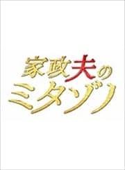 家政夫のミタゾノ 第2巻