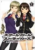 スクールガールストライカーズ Animation Channel 第1巻