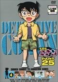 名探偵コナン DVD PART25 vol.4