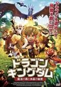 ドラゴンキングダム 〜魔法の森と水晶の秘密〜