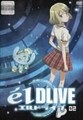 TVアニメ「エルドライブ【elDLIVE】」 第2巻