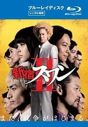 【Blu-ray】新宿スワンII