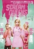 スクリーム・クイーンズ シーズン2 vol.1