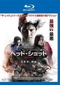 【Blu-ray】ヘッド・ショット