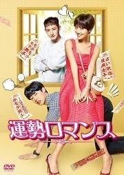 運勢ロマンス Vol.8