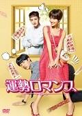 運勢ロマンス Vol.9