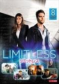 リミットレス Vol.8