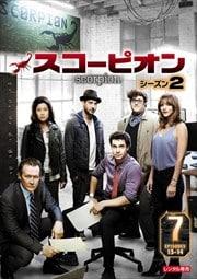 SCORPION/スコーピオン シーズン2 Vol.7