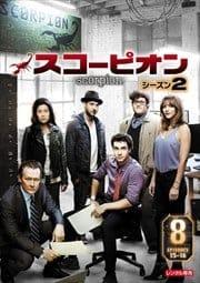 SCORPION/スコーピオン シーズン2 Vol.8