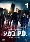 シカゴ P.D. Vol.1