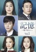 記憶〜愛する人へ〜 Vol.1