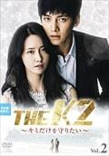 THE K2 〜キミだけを守りたい〜 Vol.2