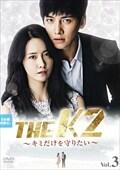 THE K2 〜キミだけを守りたい〜 Vol.3