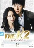 THE K2 〜キミだけを守りたい〜 Vol.4