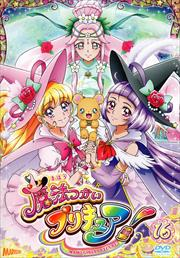 魔法つかいプリキュア! vol.16