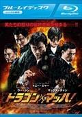 【Blu-ray】ドラゴン×マッハ!