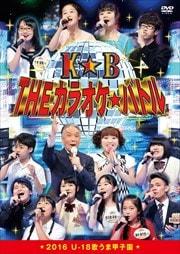 THEカラオケ★バトル 「2016 U-18歌うま甲子園」