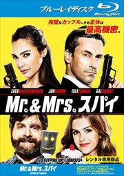 【Blu-ray】Mr.&Mrs. スパイ