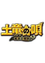 土竜(モグラ)の唄 香港狂騒曲