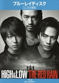 【Blu-ray】HiGH&LOW THE RED RAIN