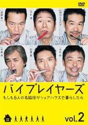 バイプレイヤーズ 〜もしも6人の名脇役がシェアハウスで暮らしたら〜 Vol.2