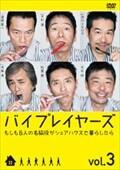 バイプレイヤーズ 〜もしも6人の名脇役がシェアハウスで暮らしたら〜 Vol.3