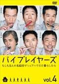 バイプレイヤーズ 〜もしも6人の名脇役がシェアハウスで暮らしたら〜 Vol.4
