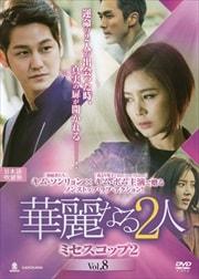 華麗なる2人-ミセスコップ2- Vol.8