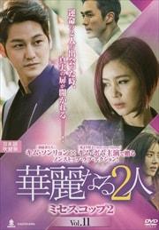 華麗なる2人-ミセスコップ2- Vol.11