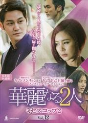 華麗なる2人-ミセスコップ2- Vol.12